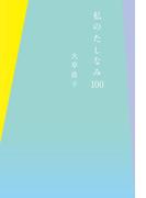 私のたしなみ100(幻冬舎単行本)