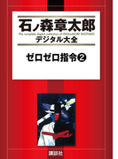 【セット限定商品】ゼロゼロ指令(2)