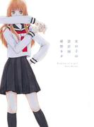 女の子の設計図(hirari,comics)