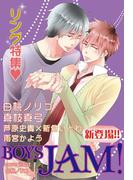 BOYS JAM! リング特集(BOYS JAM!)
