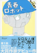 青春ロボット