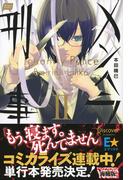 【期間限定価格】メンヘラ刑事II(Right Novel)