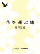 花を運ぶ妹(impala e-books)