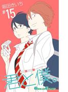 君と僕。 15巻(ガンガンコミックス)