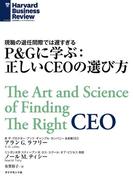 P&Gに学ぶ:正しいCEOの選び方(DIAMOND ハーバード・ビジネス・レビュー論文)
