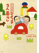 東京ひよっ子3人暮らし