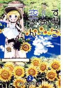 すみっこの空さん(2)(BLADE COMICS(ブレイドコミックス))