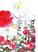 すみっこの空さん(4)(BLADE COMICS(ブレイドコミックス))
