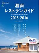 湘南レストランガイド2015-2016