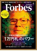 ForbesJapan 2015年8月号