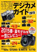 特選デジカメガイド 2015(Gakken camera mook)