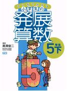 マンガでわかる小学生の発展算数(6)5年生・下