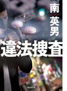 違法捜査(ハード・サスペンス)