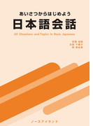 あいさつからはじめよう日本語会話―All Situations and Topics in Basic Japanese―