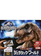 ビックリ3D図鑑 ジュラシック・ワールド 映画ジュラシック・ワールド公式ブック