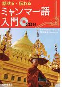 話せる・伝わるミャンマー語入門