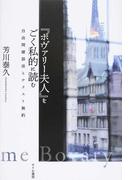 『ボヴァリー夫人』をごく私的に読む 自由間接話法とテクスト契約