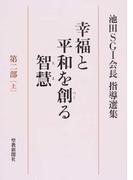 幸福と平和を創る智慧 池田SGI会長指導選集 第2部上