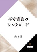 平安貴族のシルクロード(角川選書)