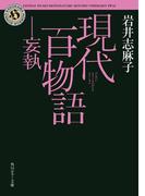 現代百物語 妄執(角川ホラー文庫)