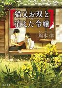 猫又お双と消えた令嬢(角川文庫)