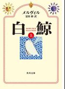 白鯨 (上)(角川文庫)
