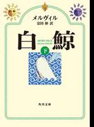 白鯨 (下)(角川文庫)