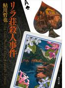 リラ荘殺人事件(角川文庫)