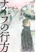 ナイフの行方(単行本(KADOKAWA / 角川マガジンズ))