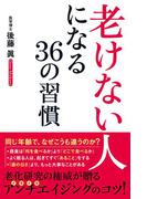 「老けない人」になる36の習慣(中経出版)