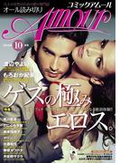 コミックアムール2014年10月号