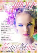 コミックアムール2015年4月号