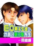 巨○男子生徒と、か弱い受け身先生-同棲編(3)(BL☆MAX)