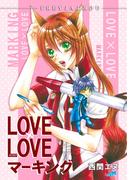 LOVE×LOVEマーキング『フレイヤよみきり』(フレイヤコミックス)