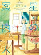 星の案内人 3巻(芳文社コミックス)