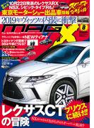 ニューモデルマガジンX 2015年8月号