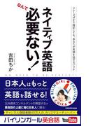 ネイティブ英語なんて必要ない! フレーズばかり暗記しても、あなたが英語を話せないワケ(単行本(KADOKAWA / 角川マガジンズ))
