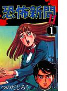【期間限定価格】恐怖新聞II(1)