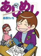 あしめし すりー(ビッグコミックススペシャル)