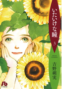 いたいけな瞳〔文庫〕 3(小学館文庫)