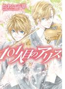 101人目のアリス(9)(WINGS COMICS(ウィングスコミックス))