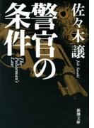 警官の条件(新潮文庫)(新潮文庫)