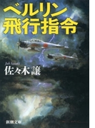 ベルリン飛行指令(新潮文庫)(新潮文庫)
