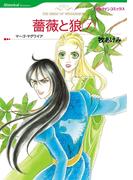薔薇と狼 セット(ハーレクインコミックス)