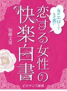 er-女がエロくてなぜ悪い 恋する女性の快楽白書(eロマンス新書)