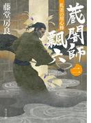 札差の用心棒 蔵闇師 飄六(二)(角川文庫)