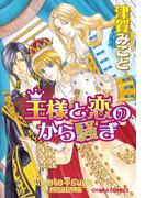 王様と恋のから騒ぎ(Chara comics)