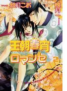 王朝春宵ロマンセ(2)(Chara comics)