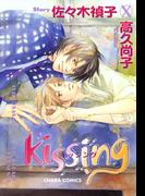 kissing(Chara comics)