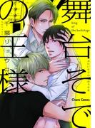 舞台そでの王様【SS付き電子限定版】(Chara comics)